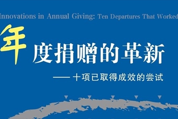 Annual Giving in China